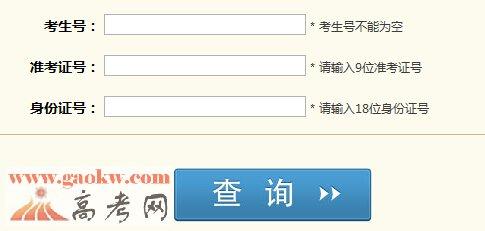 2016年四川高考成绩查询入口