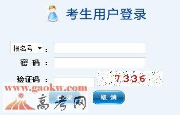 2016年贵州高考成绩查询入口