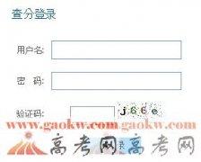 http://cjcx.gzszk.com/贵州高考成绩查询系统