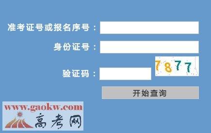 2016浙江高考成绩排名查询(名次号查询)