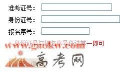 2016年河南高考成绩查询入口