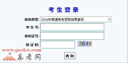 2016年甘肃高考专科录取查询入口