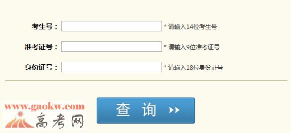 2016年四川高考录取查询入口