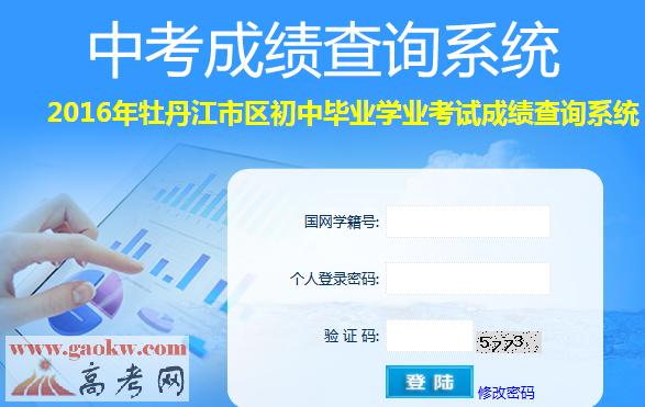 牡丹江中考信息网2016牡丹江中考成绩查询入口