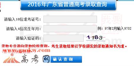 2016年广东高考录取查询入口