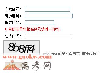 2016年河南高考录取查询入口