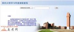 郑州大学录取查询