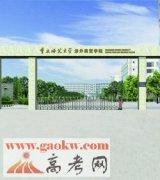 重庆师范大学涉外商贸学院2016年录取分数线