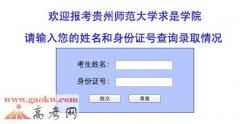 贵州师范大学求是学院录取查询