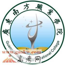 广东南方职业学院录取查询