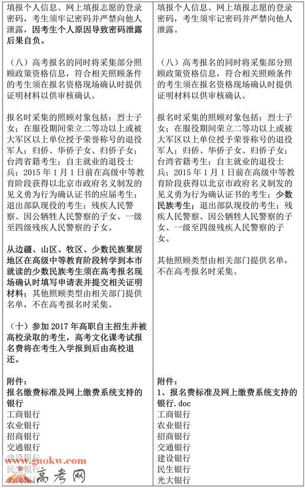 2017年北京高考报名通知九点变化2