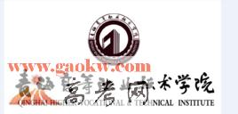 青海高等职业技术学院