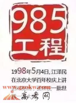 985工程大学