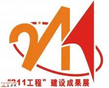 广州医科大学是985大学还是211大学?