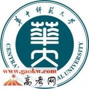 华中师范大学是211大学还是985大学?