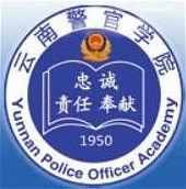 云南警官学院是211大学还是985大学?