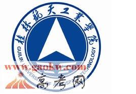 桂林航天工业学院是211大学还是985大学?