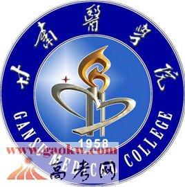 甘肃医学院是211大学还是985大学?