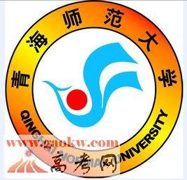 青海师范大学是211大学还是985大学?_青海_