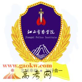 江西警察学院是211大学还是985大学?