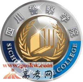 四川警察学院是211大学还是985大学?