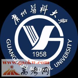 广州医科大学排名
