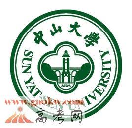 中山大学排名