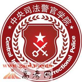 中央司法警官学院排名