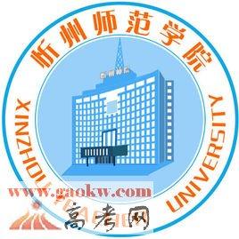 忻州师范学院排名