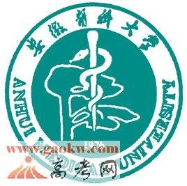 安徽医科大学排名
