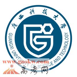 广西科技大学排名