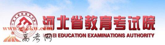 2017年河北高考报名入口:河北省教育考试院