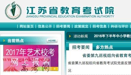 江苏2017年高中信息技术学业水平测试考试成绩查询