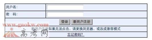 北京师范大学2017年特殊类型招生网上报名系统