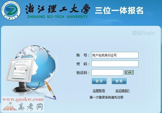 浙江理工大学2017年三位一体综合评价招生报