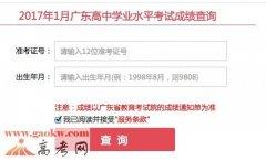 2017年1月广东高中学业水平考试成绩查询入口