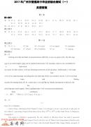 2017广州一模英语试题答案