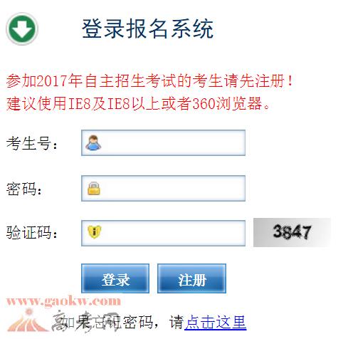 北京政法职业学院2017年自主招生报名系统入口
