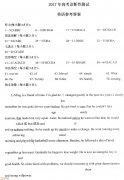 2017烟台一模英语试题及答案(高三3月高考诊断性测试)