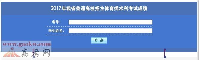 2017年黑龙江体育类招生术科考试成绩查询