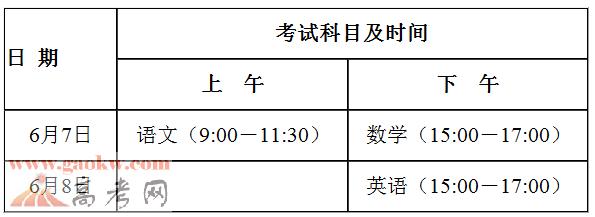 2017广东高考时间及考试科目安排2