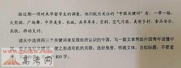 2017广东高考作文:美丽中国,请你解说