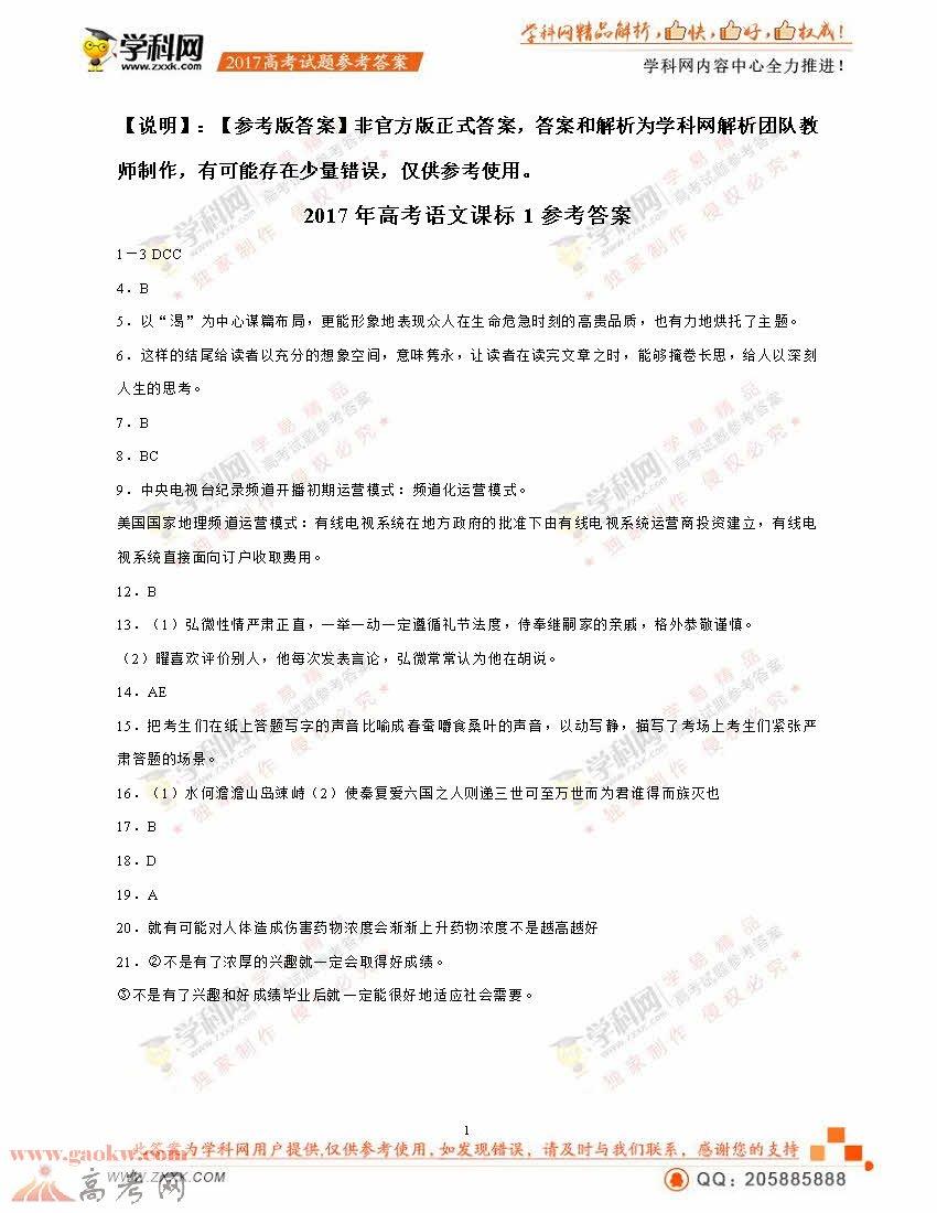 2017年高考全国卷1语文答案(图片)