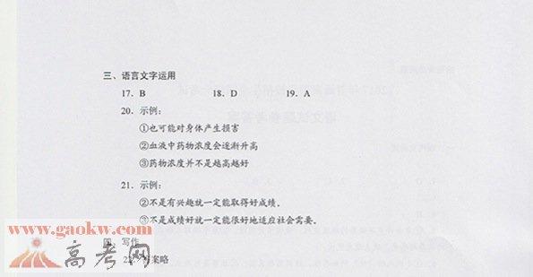 2017广东高考语文答案(官方版)2