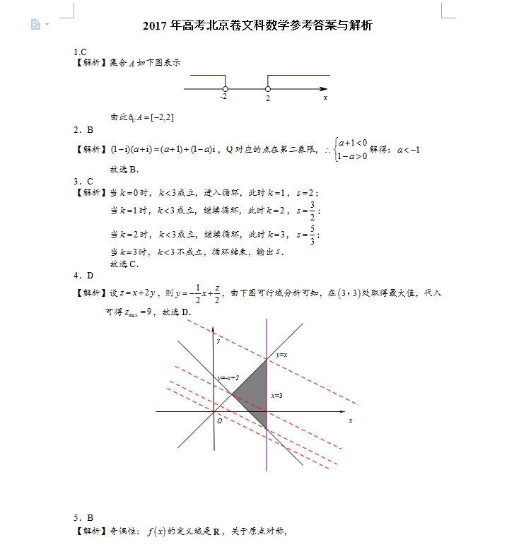 2017年北京高考文科数学参考答案与解析