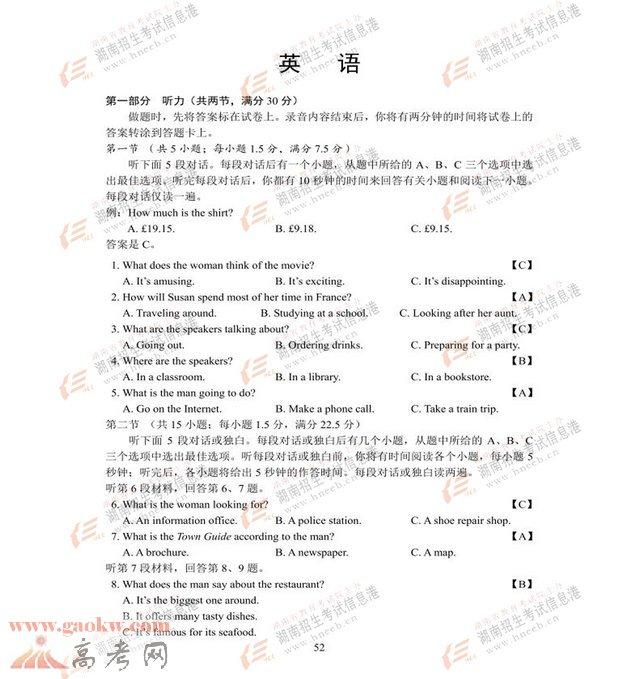2017高考新课标全国卷1英语试卷参考答案