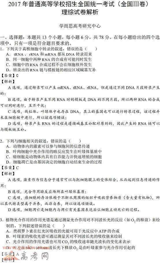 2017高考全国�>砝碜凼跃斫馕�(1)1