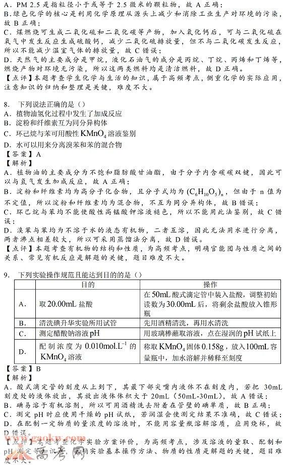 2017高考全国�>砝碜凼跃斫馕�(1)3