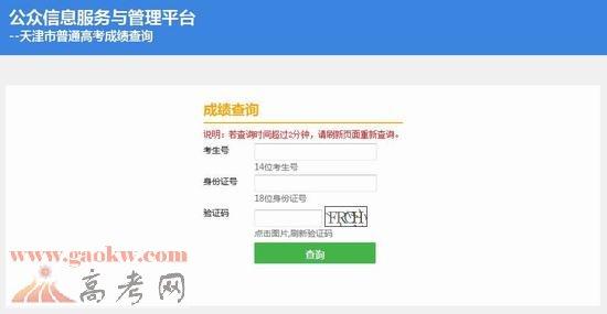 2017年天津高考成绩查询入口(查分系统查询方式)
