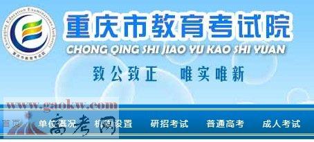 2017重庆高考成绩什么时候查询查分_怎样查询重庆高考分数
